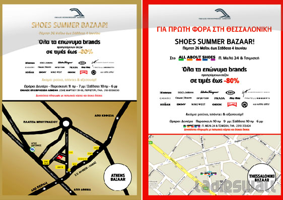 lemonis-summer-shoe-bazaar χαρτης διευθυνση